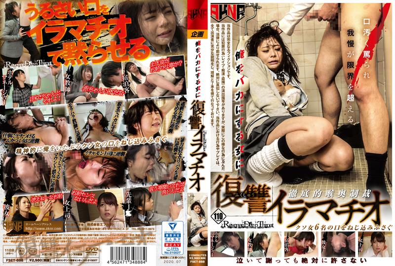 [FSET-888] Aoi Rena, Nagai Mihina 俺をバカにする女に復讐イラマチオ ザーメン  Yuuri Maina みひな 女教師  2020-07-09