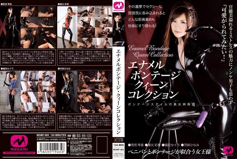 [MGMF-002] Fujikita Ayaka エナメルボンテージ・クィーンコレクション   Amamiya Kotone ブーツ手コキ Bijo Kami Anal
