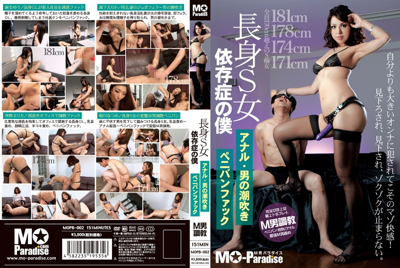 [MOPB-002] Takashita Erika 長身S女依存症の僕 アナル・男の潮吹き・ペニバンファック Asou Yuu Tall Man Squirting 高下えりか