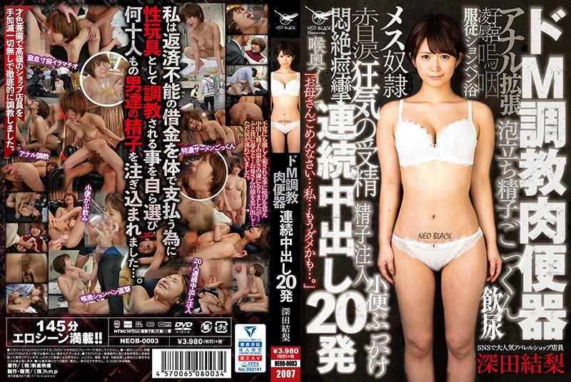 [NEOB-0003] Fukada Yuuri ドM調教肉便器 連続中出し20発 中出し パイパン Orgy Golden Showers Piss Drinking 2020-07-03
