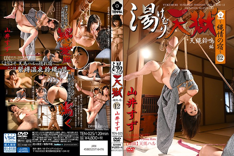 [TEN-025] Yamai Suzu 湯けむり天獄 縄情の宿12 天縄鈴鳴 編 パイパン  Spanking 2020-02-01