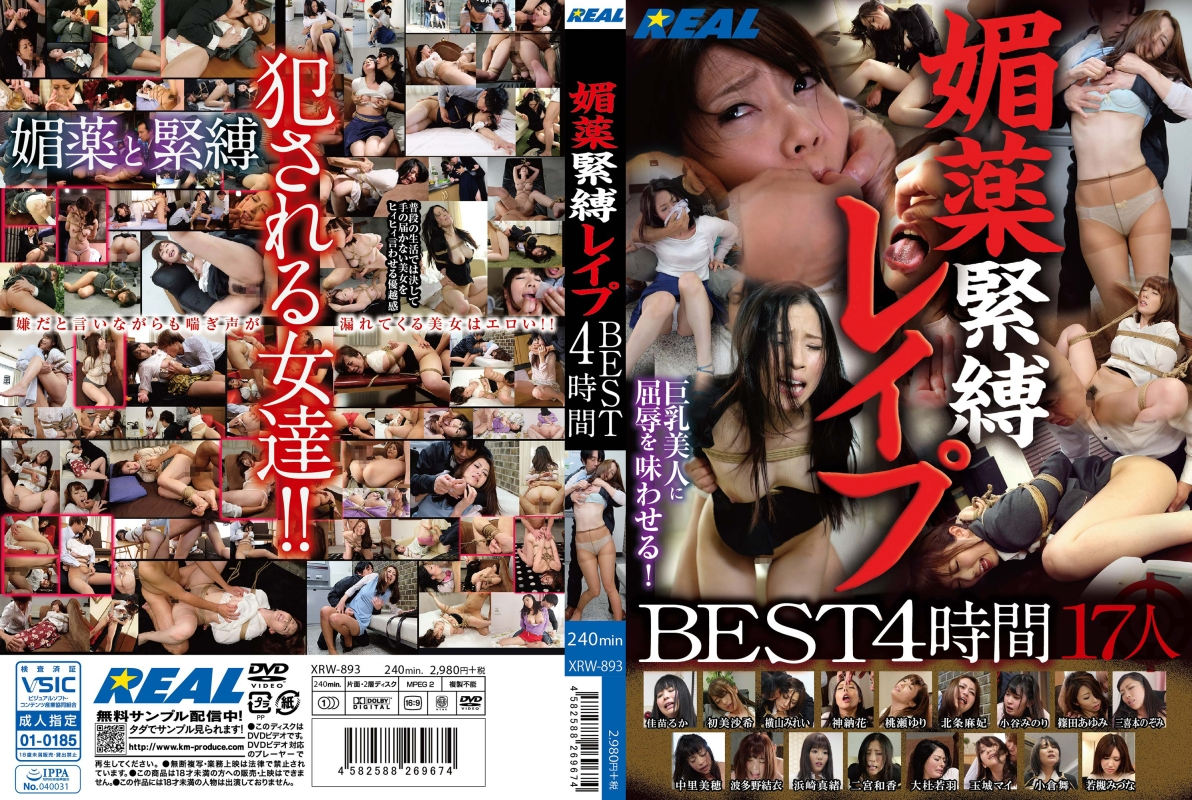 [XRW-893] 媚薬緊縛レ○プBEST4時間 REAL (Real Works) 2020-07-10