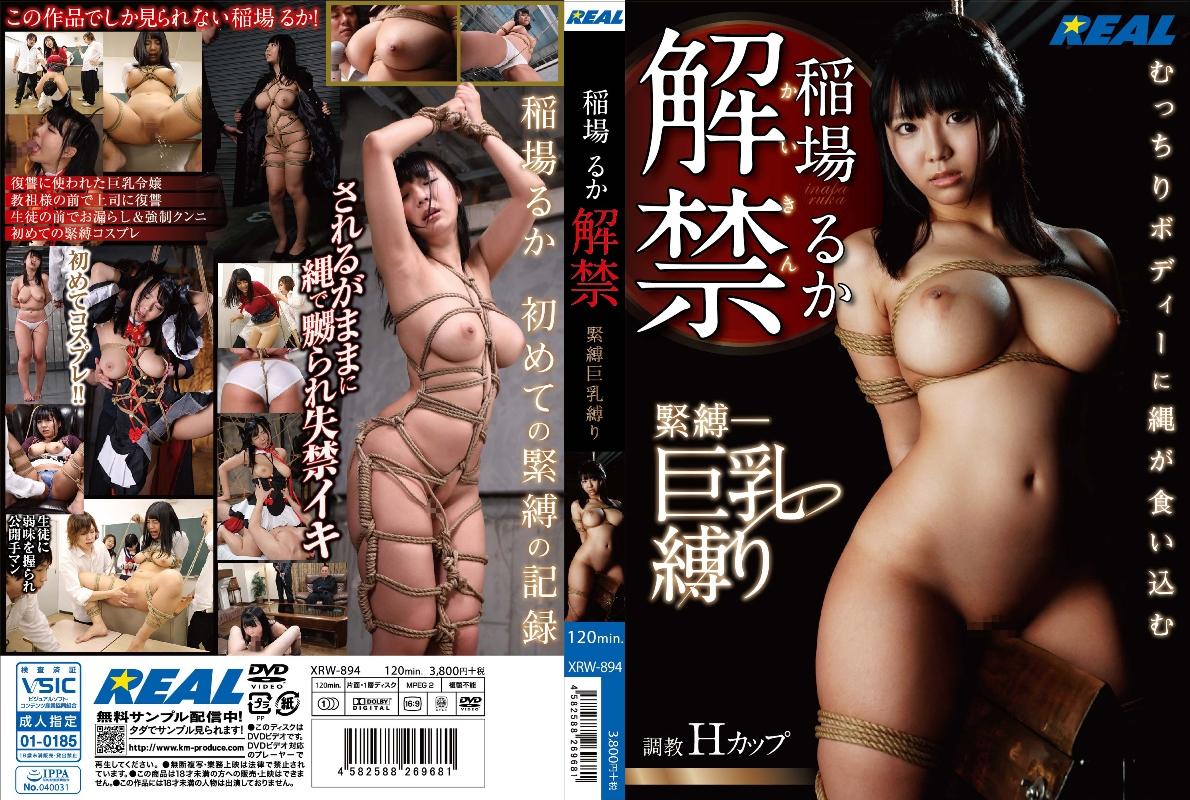 [XRW-894] Inaba Ruka  解禁 緊縛巨乳縛り コスプレザーメン Shaved 監禁 放尿 2020-07-10