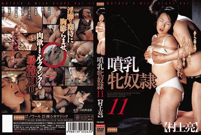 [DCN-043] 噴乳牝奴隷 11 SM ノワール Breast Milk