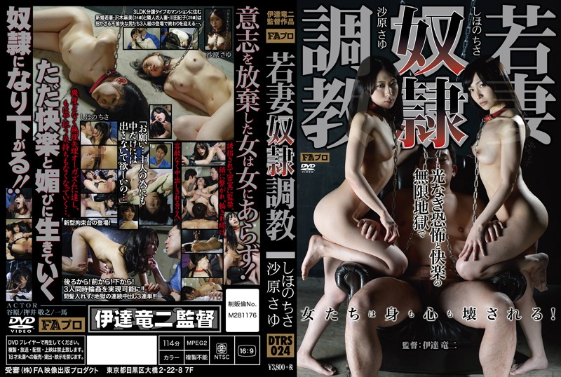 [DTRS-024] 若妻奴隷調教 光なき恐怖と快楽の無限地獄で女たちは身も心も壊される... Torture Planning FAプロ 竜二 Rape
