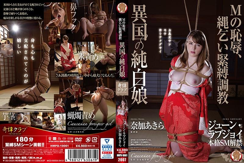 [HMPD-10061] 異国の純白娘 Mの恥辱、縄乞い緊縛調教 鼻フック H.M.P 180分 外国人 赤羽菊次郎