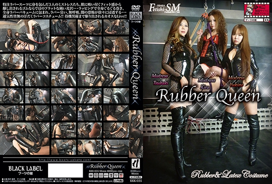[KKK-035] Rubber Queen ブーツの館 BLACK LABEL