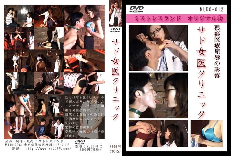 [MLDO-012] 猥褻医療屈辱の診察 サド女医クリニック 女王様・M男 Costume