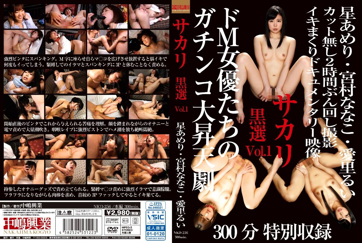 [NKD-256] サカリ黒選 Vol.1 トリンドル田中 イラマチオ Deep Throating