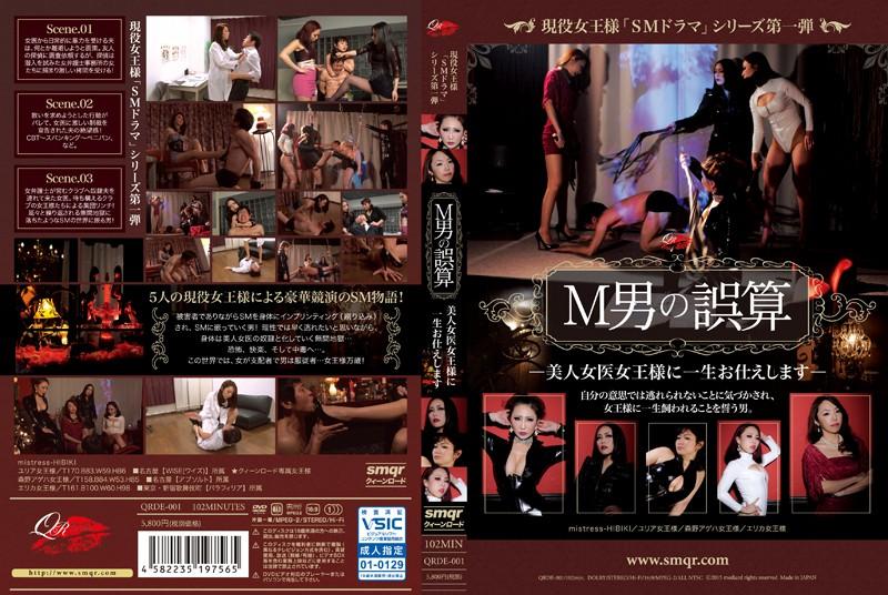 [QRDE-001] 現役女王様「SMドラマ」シリーズ第一弾 M男の誤算 美人女医女王様に一生お仕えします クィーンロード ナース・女医 102分