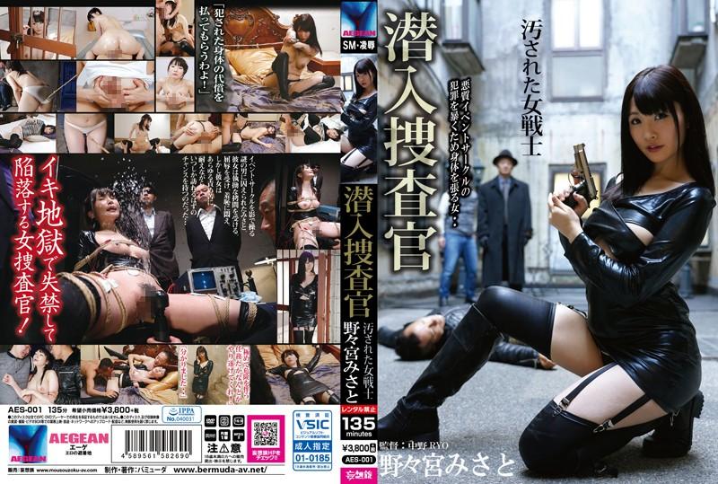 [AES-001] Nonomiya Misato 潜入捜査官 汚された女戦士  Restraint Big Tits Squirting 拘束 Rape エーゲ/妄想族