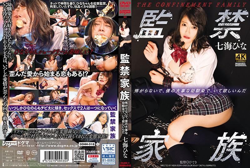 [DDHH-018] Nanase Hina 監禁家族 怖がらないで、僕の大事な幼馴染で、いて欲しいんだ ... イラマ拘束 調教 レイプ 2020-08-19 Humiliation