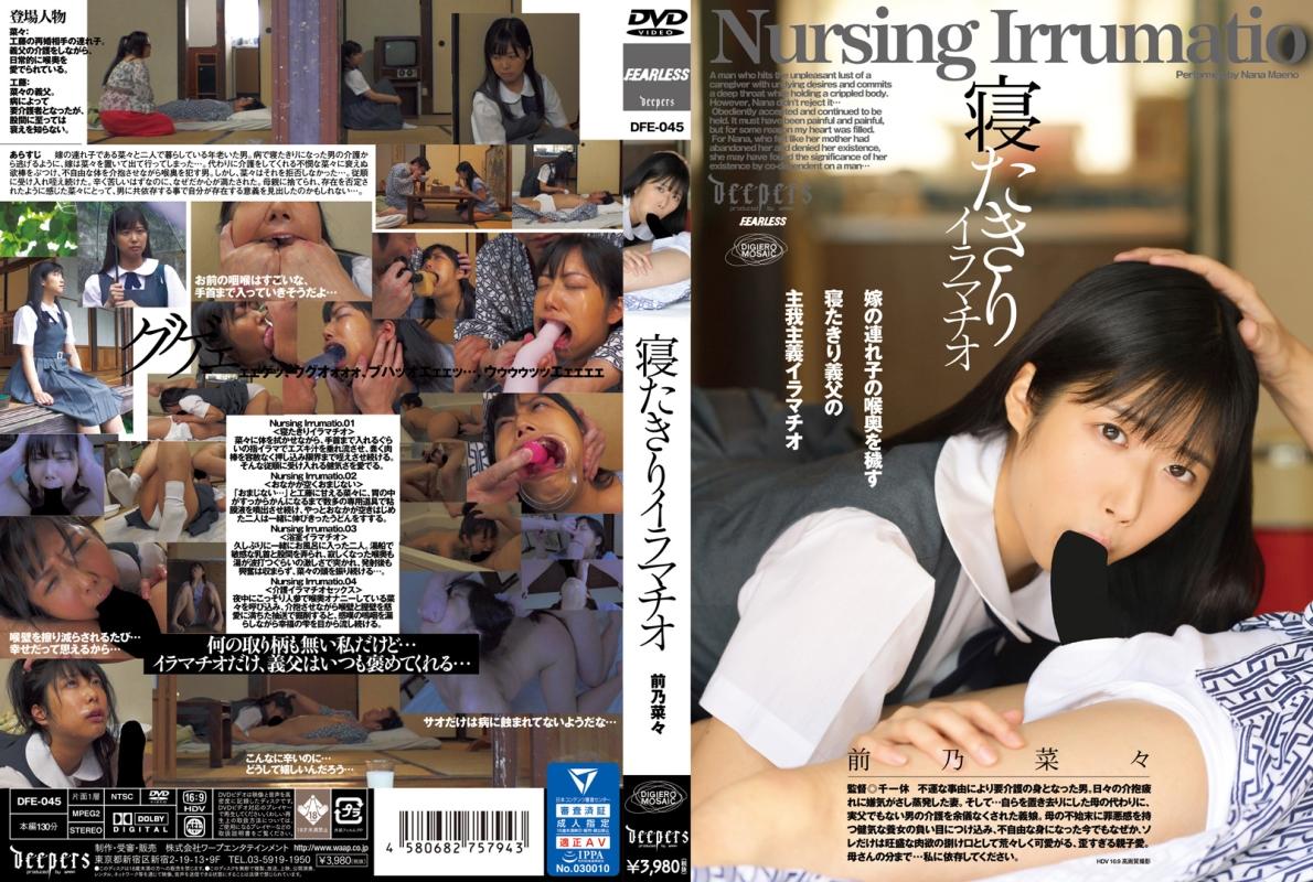 [DFE-045] Maeno Nana 寝たきりイラマチオ Fearless 2020-09-04 Deep Throating