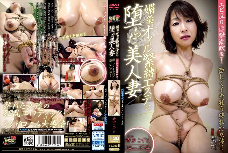 [EMBZ-177] Tokita Kozue 媚薬オイル緊縛エステに堕ちた美人妻 エビ反り痙攣潮吹き ... 巨乳 縛り Mature Juku Onna Juku