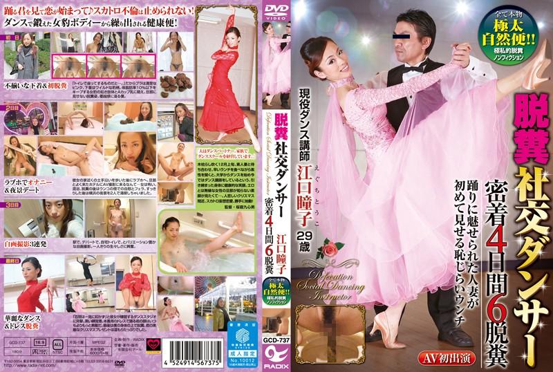 [GCD-737] Eguchi Touko 脱糞社交ダンサー 密着4日間6脱糞  Girls Garage Dance Scatology