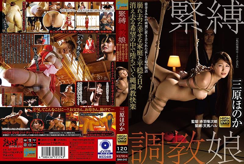 [GMA-010] Mihara Honoka 緊縛調教娘 崩れ去った幸せな家庭と平穏な日々 消え去る希望の中で堕ちていく縄調教快楽 Big Tits 陵辱着物 Global Media Annex