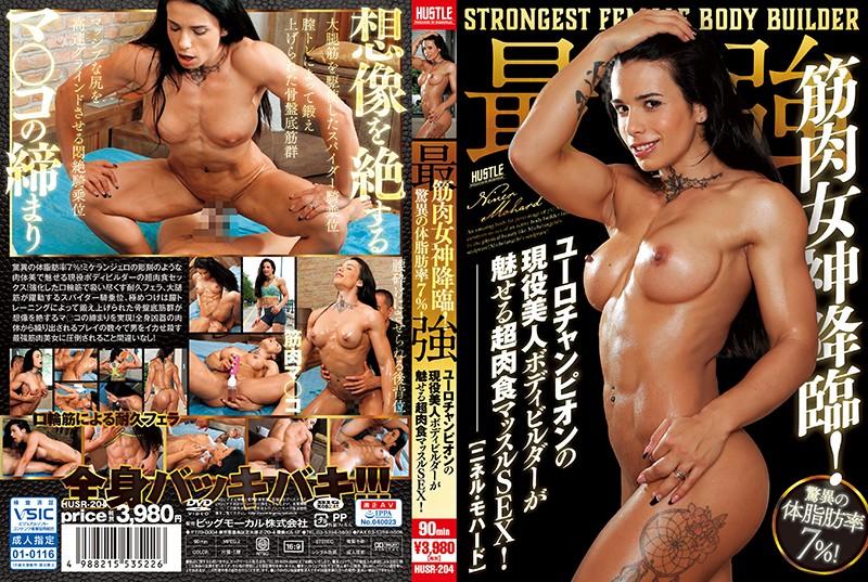 [HUSR-204] Ninel Mohad 最強筋肉女神降臨 驚異の体脂肪率7% ユーロチャンピオンの現役美人ボディビルダーが魅せる超肉食マッスルSEX