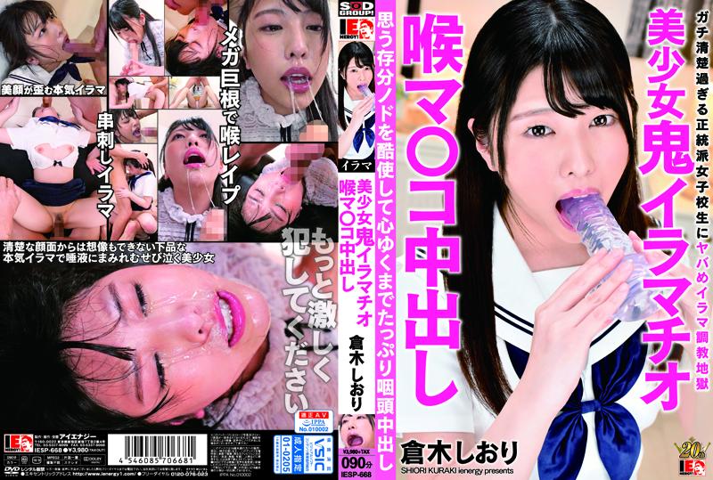 [IESP-668] Kuraki Shiori 美○女 鬼イラマチオ 喉マ◯コ中出し  着衣騎乗位 2020-08-27