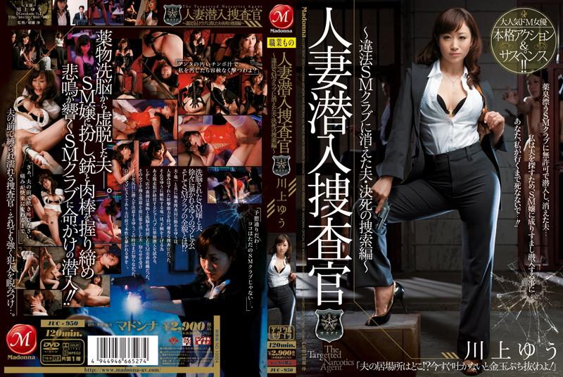 [JUC-950] Kawakami Yuu 人妻潜入捜査官 違法SMクラブに消えた夫・決死の捜索編 ... 寝取 Rape Stockings レイプ Heroine ヒロイン