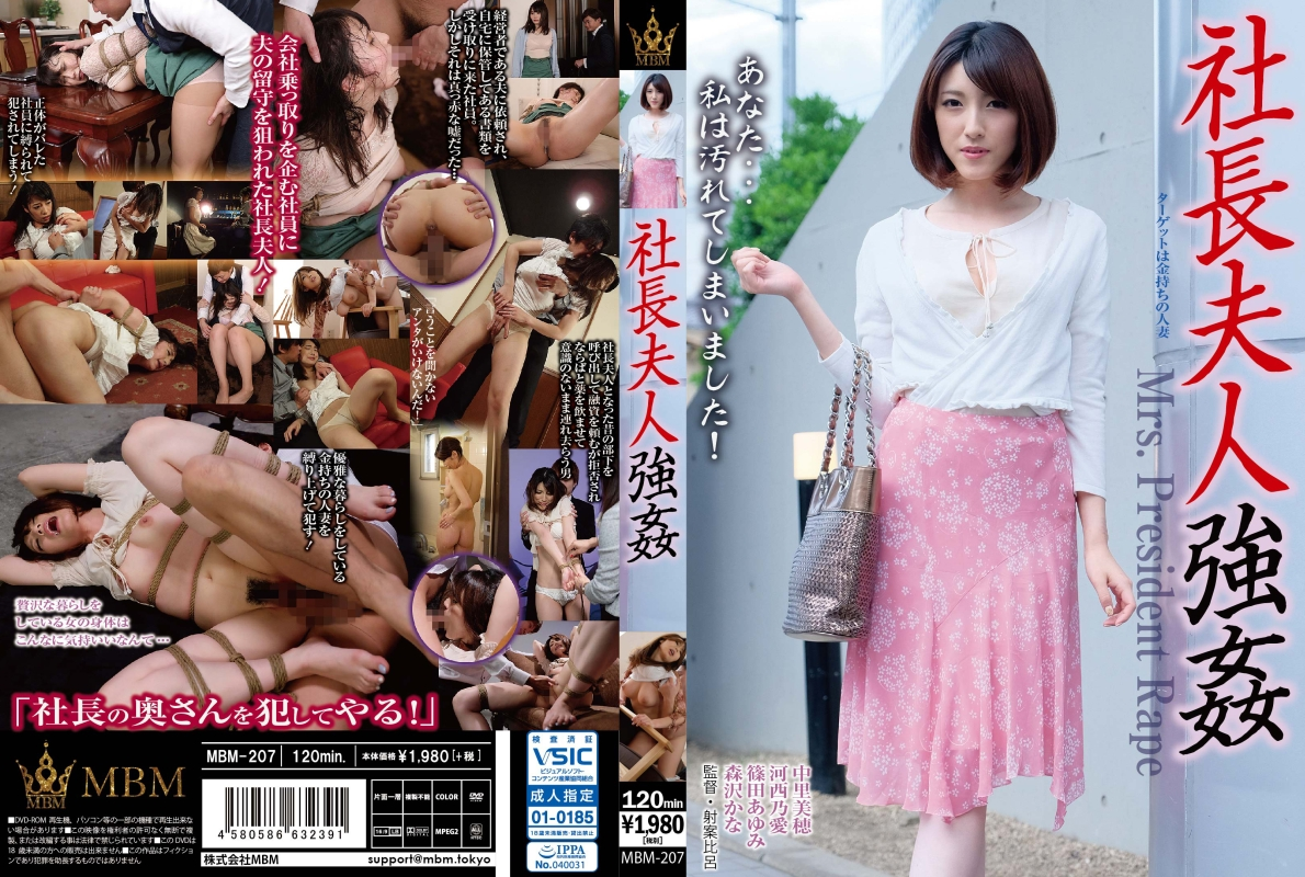 [MBM-207] Iioka Kanako 社長夫人強姦 人妻 Rape 縛り 陵辱中出し Shinoda Ayumi 2020-08-07
