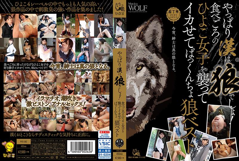 [PIYO-082] Ookami やっぱり漢は狼でしょ!食べごろのひよこ女子を襲ってイカせてぱっくんちょ狼ベスト Deep Throating 2020-08-27