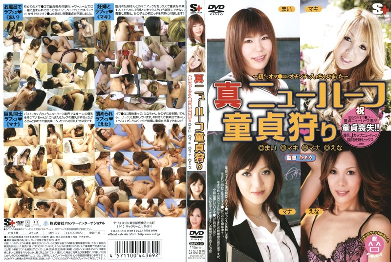 [SMPD-04] 真ニューハーフ童貞狩り Transsexual Shemale Plus