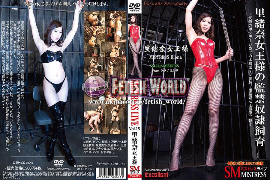[ESM-015] 里緒奈女王様の監禁奴隷飼育 エクセレント Scat Torture Facesitting