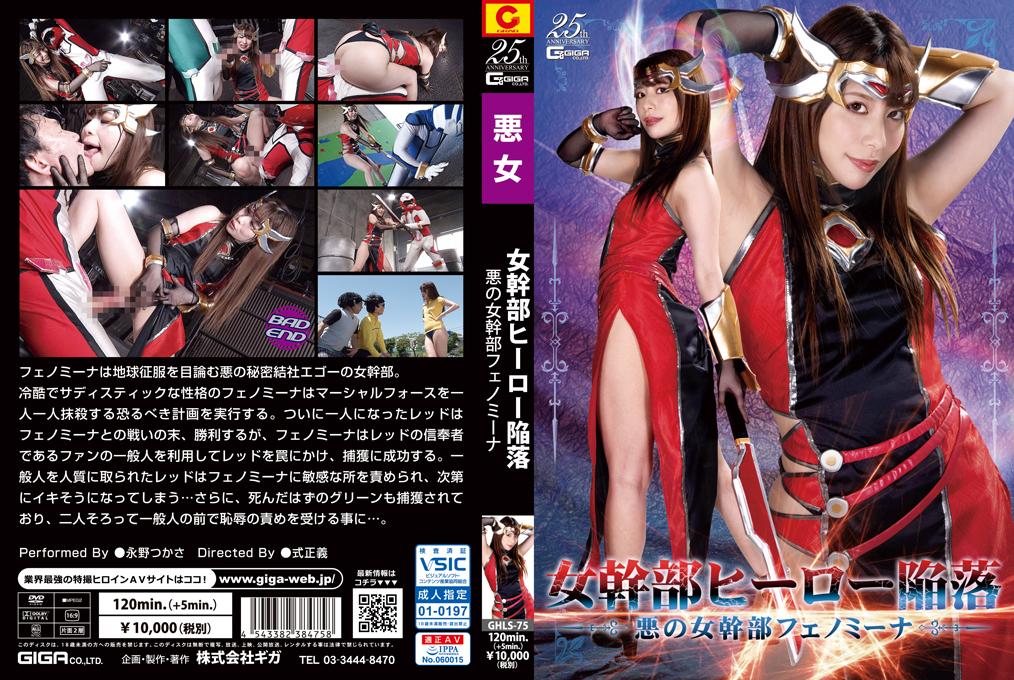 [GHLS-75] 女幹部ヒーロー陥落 悪の女幹部フェノミーナ GIGA(ギガ) Costume