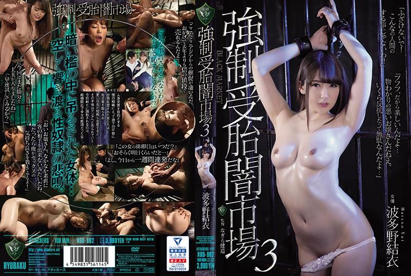 [RBD-982] 強制受胎闇市場 3 100分 Torture Humiliation