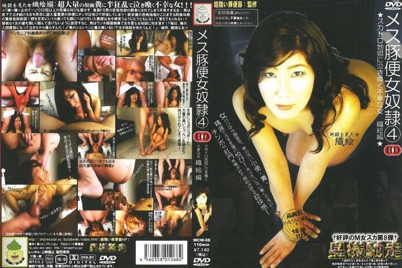 [WCW-08] メス豚便女奴隷 0 スカトロ地獄に泣き喚く不幸な女 織絵編 Defecation 放尿