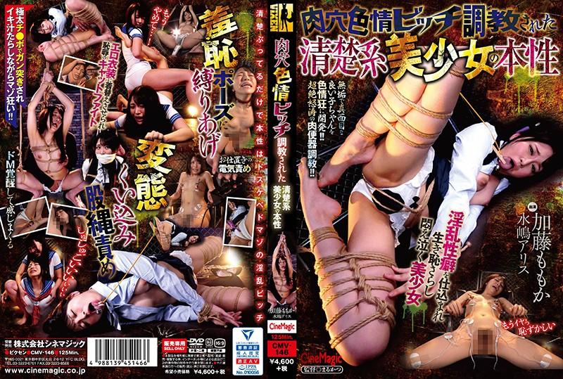 [CMV-146] Mizushima Arisu 肉穴色情ビッチ調教された清楚系美○女の本性 拘束  Vixen 2020-09-07