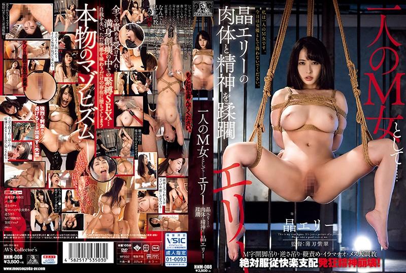 [HNM-008] Akira Eri 一人のM女として…エリー の肉体と精神を蹂躙 Black Maria 2020-09-25 Restraint
