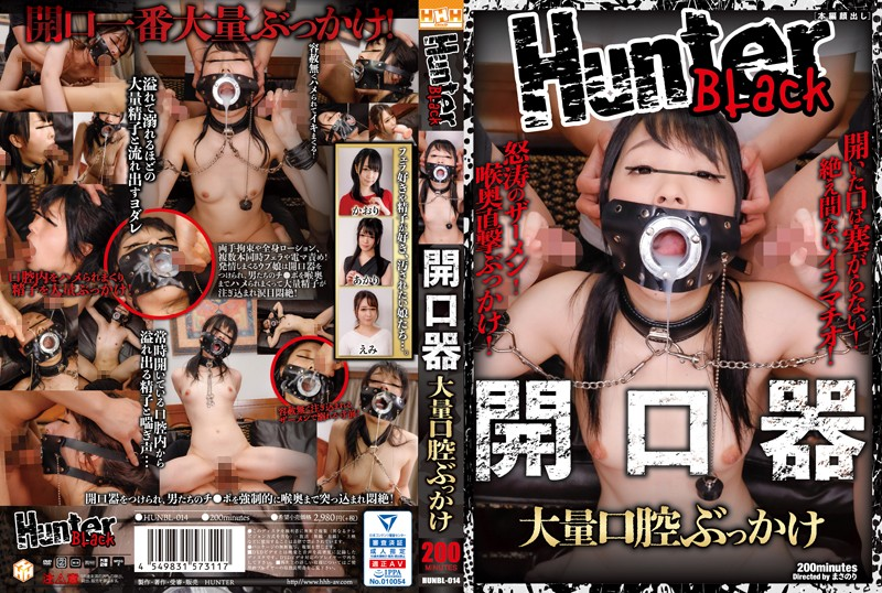 [HUNBL-014] Minami Riona 開口器 大量口腔ぶっかけ HHH Group  2020-09-19