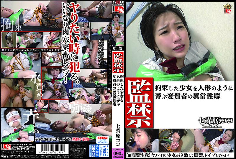 [IESM-052] Nanahachi Koko 監禁 拘束した少女を人形のように弄ぶ変質者の異常性癖 IE NERGY 2020-09-10