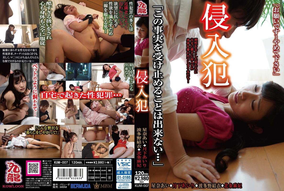[KUM-007] Hatano Yui 侵入犯 星奈あい  Houjou Maki, Hoshina Ai Prestige  2020-09-25