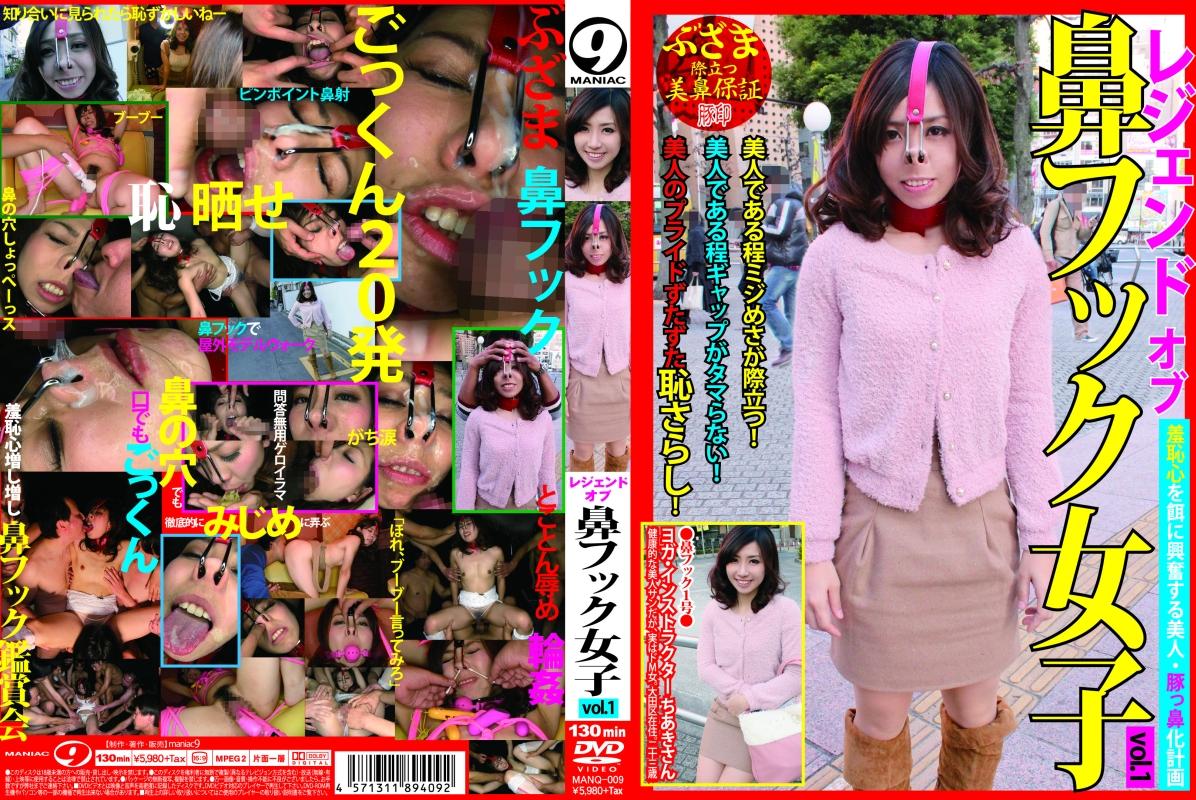 [MANQ-009] レジェンド オブ 鼻フック女子 1 ヨガ・インストラクター ちあきさん Humiliation マニア9