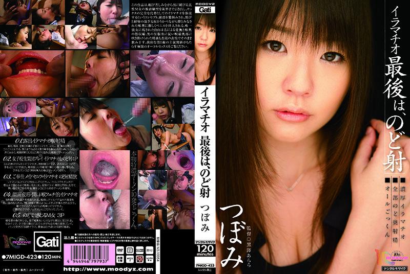 [MIGD-423] Tsubomi (つぼみ) イラマチオ 最後は、のど射 Deep Throating MOODYZ