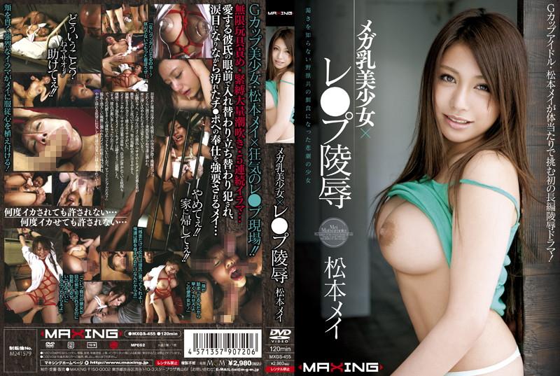 [MXGS-455] Matsumoto Mei メガ乳美○女×レ○プ陵辱  乱交 イラマ Rape