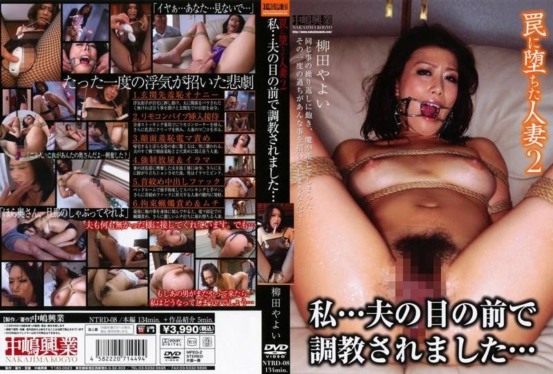 [NTRD-08] Yanagida Yayoi 罠に堕ちた人妻 2 私…夫の目の前で調教されました Nakashima Kougyou