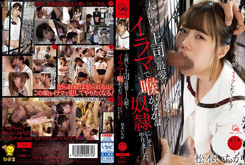 [PIYO-088] Matsumoto Ichika 大嫌いな上司の最愛の1人娘を、イラマで喉がばがば奴隷にしてやりました 制服 陵辱  2020-09-24 Ookami