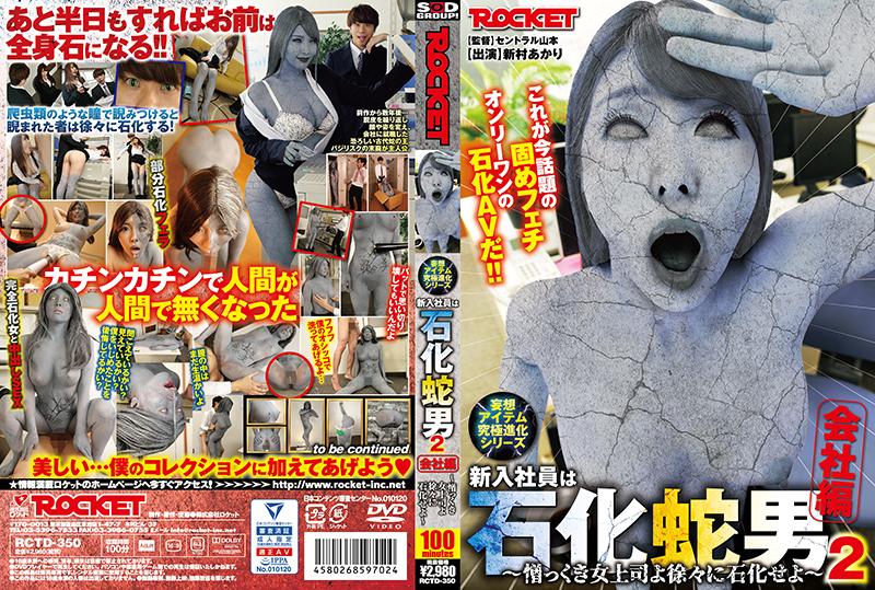 [RCTD-350] Aramura Akari 新入社員は石化蛇男2 会社編 Planning パイパン Ol Big Tits Rocket 2020-09-10