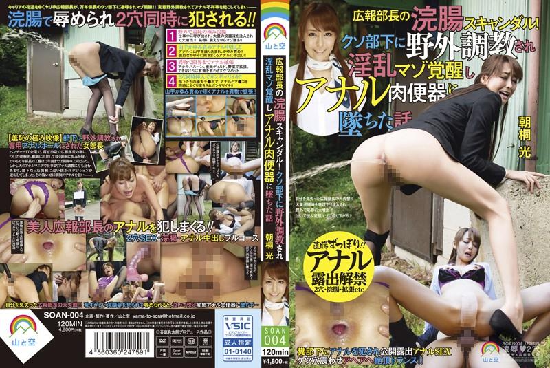 [SOAN-004] Asagiri Akari 広報部長の浣腸スキャンダル クソ部下に野外調教され淫乱マゾ覚醒しアナル肉便器に墜ちた話 Torture 中出し 巨乳 Big Tits