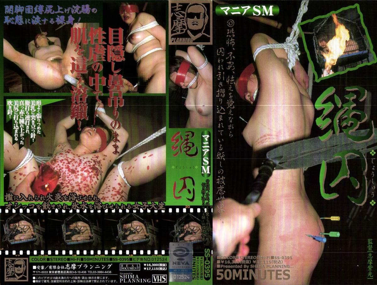[SS-0395] マニアSM 縄囚 志摩プランニング 志摩紫光 Torture NEVA Shima Planning