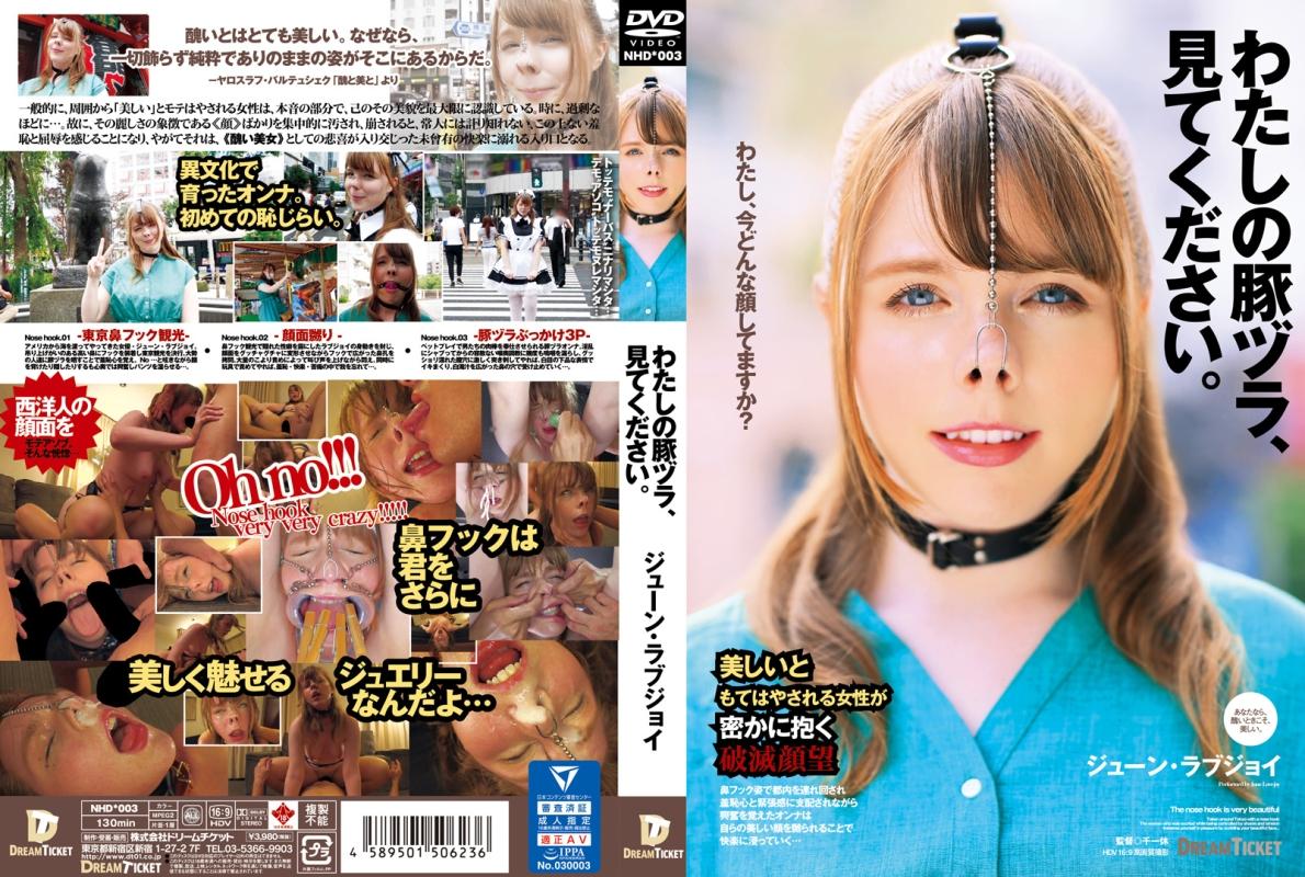 [NHD-003] わたしの豚ヅラ、見てください。 ジューン・ラブジョイ 辱め 顔射・ザーメン 3P · 4P Actresss e Hook フェチ
