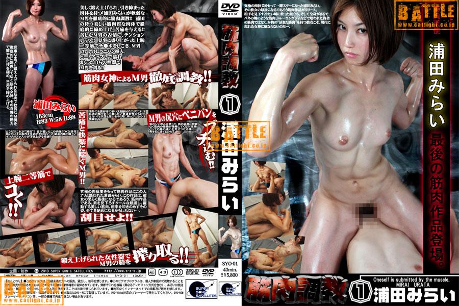 [SYO-01] 筋肉調教 1 浦田みらい Rape Torture