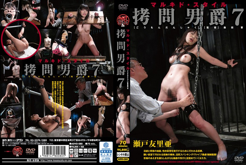 [ADVO-080] Seto Yuria 拷問男爵7 ArtVideo SM Enema