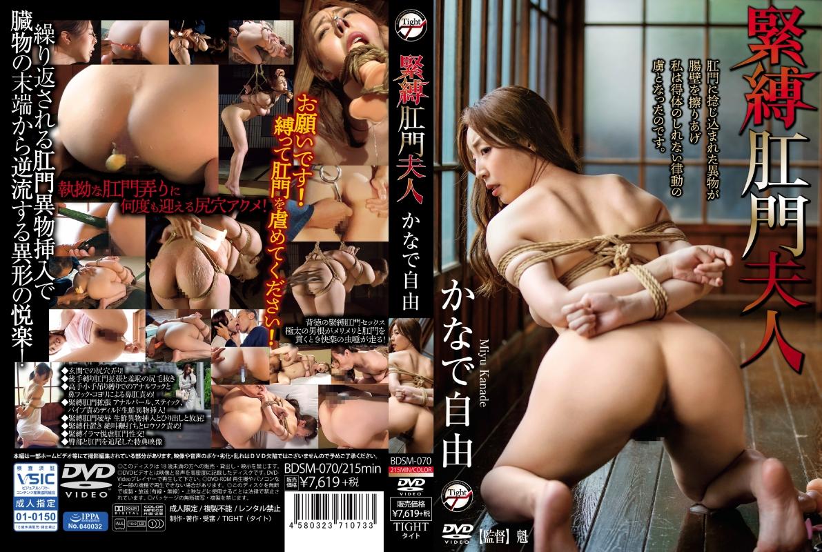 [BDSM-070] Kanade Jiyuu 緊縛肛門夫人  縛り イラマ 調教  Bind Mania 2020-10-01 Anal