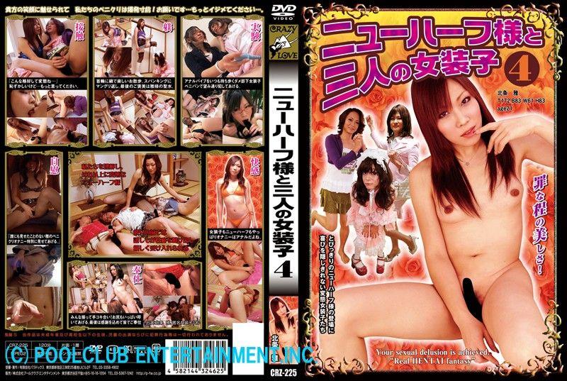 [CRZ-225] Houjou Miyabi ニューハーフ様と三人の女装子 4 Crazy Love