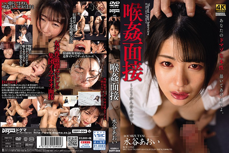 [DDFF-004] Mizutani Aoi 喉姦面接 Dogma 2020-10-19 Creampie Deep Throating