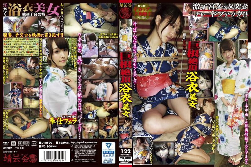 [DTTH-001] Watai Chinatsu 巨根絶頂浴衣美女 オナニー Kimono ギャル ザーメン フェラ 着物 Yasushiun-kai